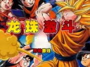 Dragon Ball Fighting 2